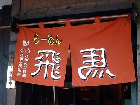 らーめん飛馬-ひゅうま-