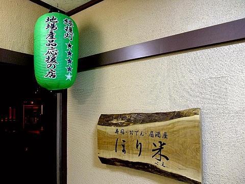 寿司・おでん・居酒屋 ほり米-ほりべえ-《納得の再訪》