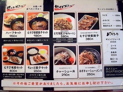 麺屋むすび