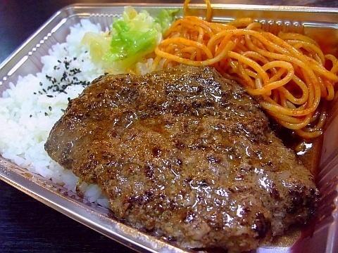 牛一 札幌時計台店《ハンバーグ弁当》