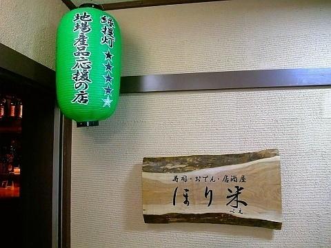 寿司・おでん・居酒屋 ほり米-ほりべえ-