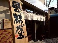 麺 風棶堂-ふうらいどう-