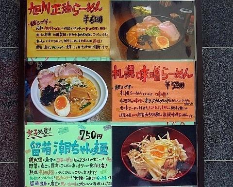 麺s ブギ