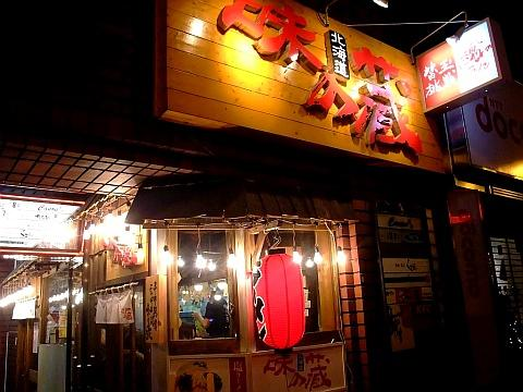 北海道味の蔵 すすきの店