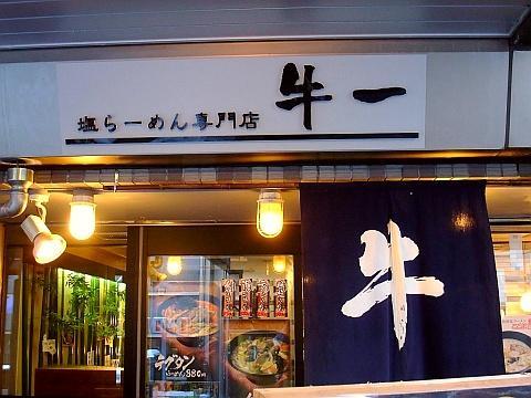 牛一 札幌時計台店