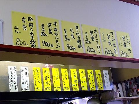 中華飯店 円山秀円-ひでまる-