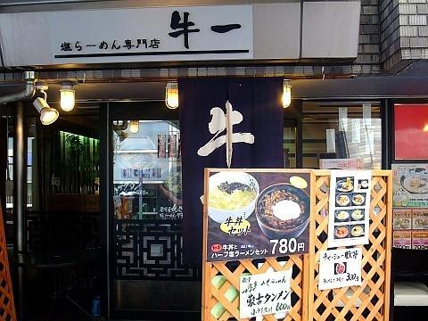 牛一 札幌時計台店《新作:昔風煮干し正油》
