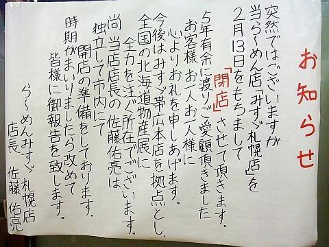 らーめんみすゞ 札幌テレビ塔店《閉店のお知らせ》