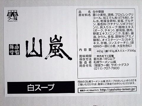 札幌謹製 屋食ラー麺《室長セット》