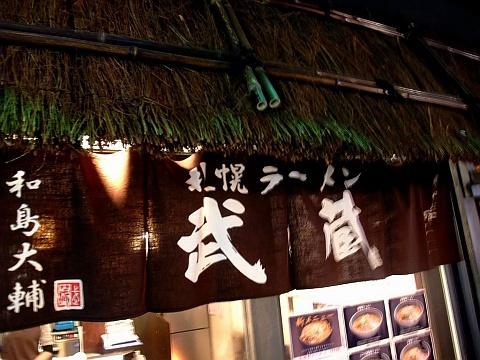 札幌ラーメン武蔵 すすきのラーメン横丁店