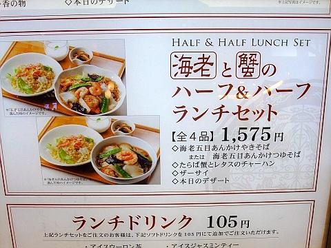 原宿南国酒家 札幌店