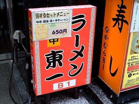 札幌ラーメン東一