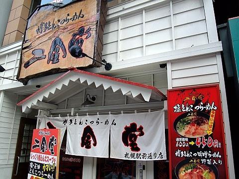 二金堂 札幌駅前通り店《新メニュー:中華そば》