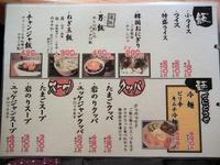 炭火焼肉ときん 菊水店《初訪問》