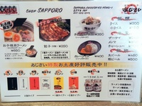 函館麺厨房あじさい札幌エスタ店