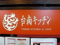 台南キッチン:サンピアザメトロモール《初訪》