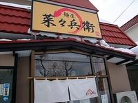 麺屋菜々兵衛