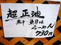 牛一 札幌時計台店《新作オンパレード》