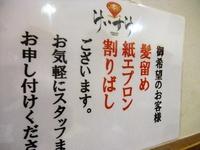 【らー共】東京けいすけ《4/15オープン》