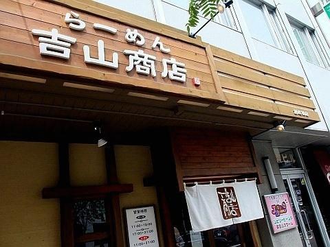 らーめん吉山商店 創成橋店《1周年♪》