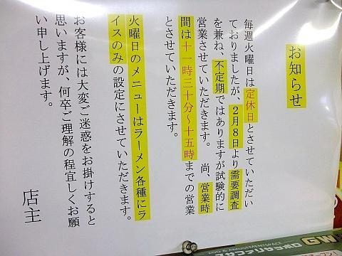ラーメン専門三代目月見軒 本店