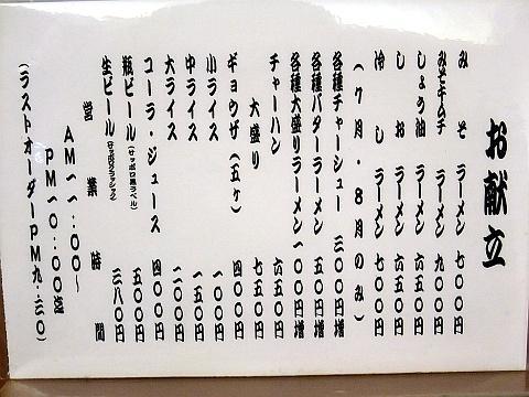 ラーメン専門三代目月見軒 札幌駅北口店