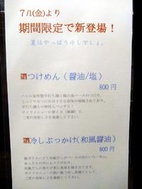 麺やハレル家《6/2オープン》