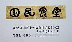 国民食堂《2周年》