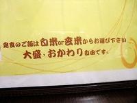ぶあいそ札幌本店《ランチちゃんぽん》