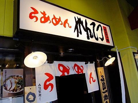 がんてつ 札幌駅西口店《初訪問》