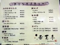 麺菜家 春夏冬《初訪問》