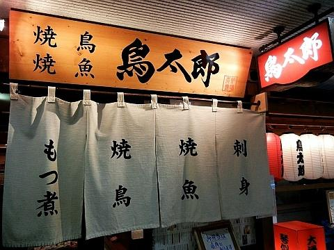 鳥太郎 大通店《ランチラーメン》