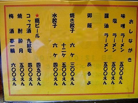 ラーメン野郎 一揆《6/26オープン》
