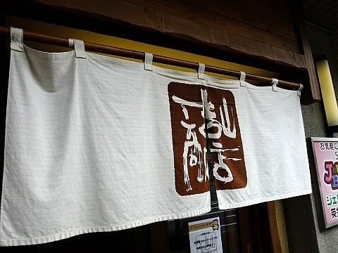 らーめん吉山商店 創成橋店《濃厚魚介焙煎ごまみそ》