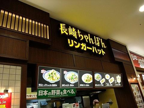 リンガーハット アリオ札幌店