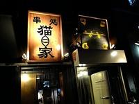 串処 猫目家《7/14オープン》