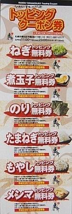 らーめん虎の介 平岡店《6/8オープン》