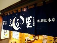 居酒屋ふる里 札幌総本店《ランチ》