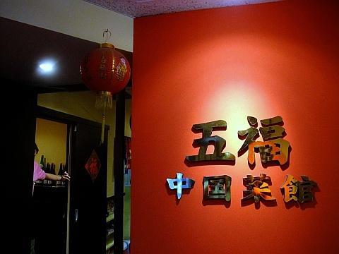 五福 中国菜館《初訪問》
