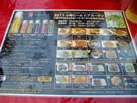 2011 小樽ビールビアガーデン