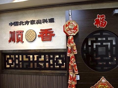中国北方家庭料理 順香《夏の麺》