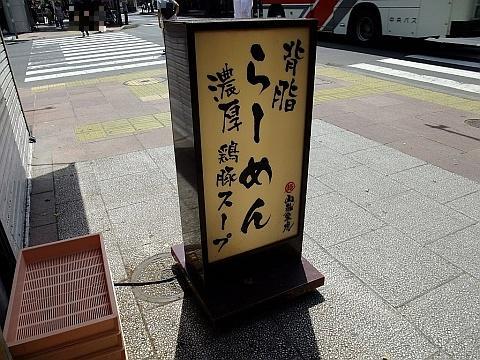 山嵐黒虎《つけ麺》