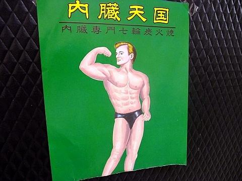 昼のみ中華 空腹猿人