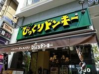 びっくりドンキー 札幌駅前通り店