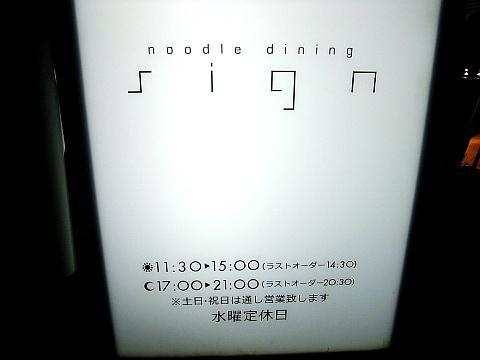 noodle dining sign 《初訪問》