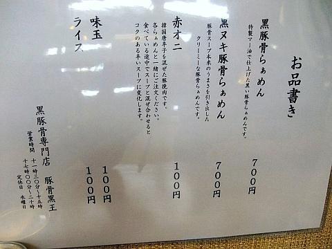 らーめん豚骨黒王《9/1オープン》
