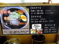 櫻井ラーメン いそのかづお《7/24オープン》