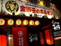 金獅子のホルモン 北2条店《周年祭り開催中♪》