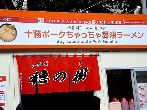 中華そばイリト/穂の樹 in HOKKAIDOラーメン祭り2011