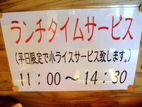 とんこつスープ麺や炙/鶏ガラスープ拉麺炙
